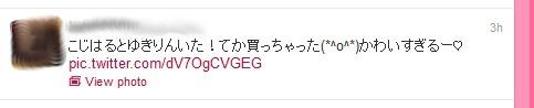 2013 07 26 kojiharu abe yukirin tweet2b