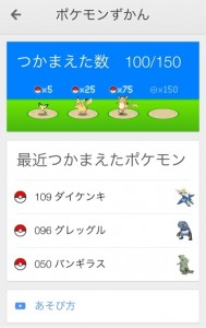 2014 04 02 Pokemon