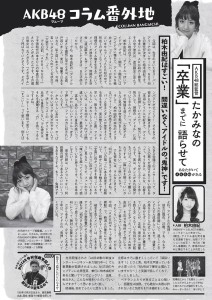 2015 04 06 Playboy Takamina Article