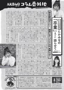 2015 04 06 Playboy Takamina Article