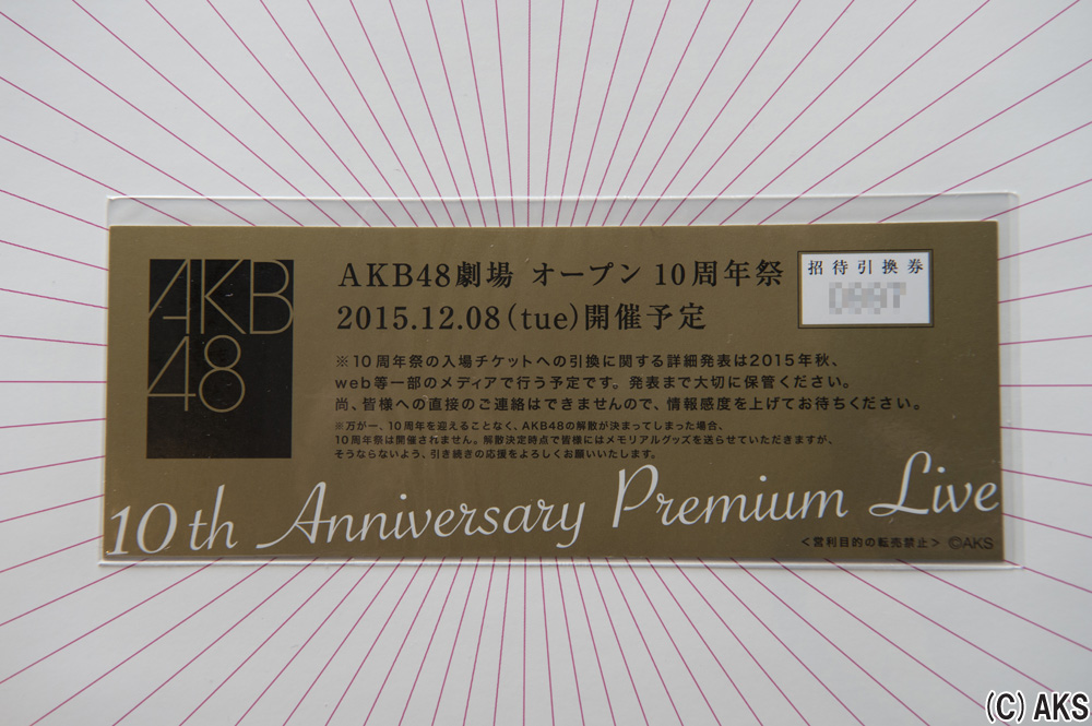10thAnniversary Ticket