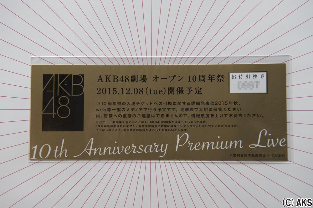 10thAnniversary Ticket