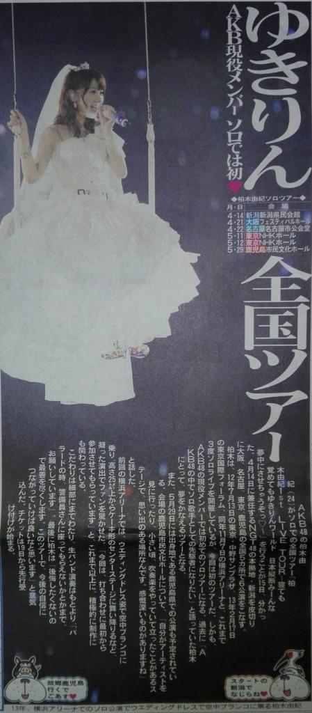 Yukirin1stSoloTourNewspaper
