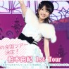 Kashiwagi Yuki 1st Solo Live National Tour News