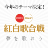 67th Kouhaku Uta Gassen AKB48 Voting Event – Yukirin News