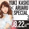 8/22 Kashiwagi Yuki x AruAru City Vol.2 Day 1 Roundup