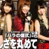 Yukirin in Team Surprise Unit Song 「Itoshisa wo Marumete」
