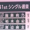 5/20 Yukirin at Senbatsu Sousenkyo 2015 Prelim Results